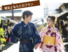 彼女とならこのプラン:【本館】恋する二人の伊香保温泉物語